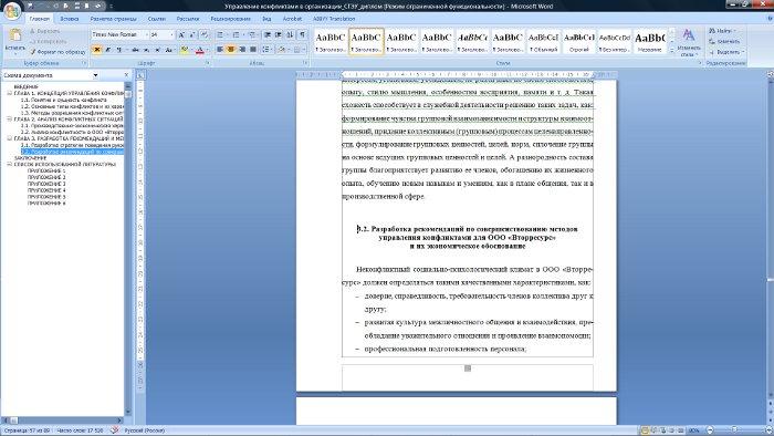 Дипломная работа на примере организации Пример дипломной