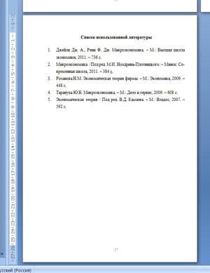 Реферат список используемой литературы 7364