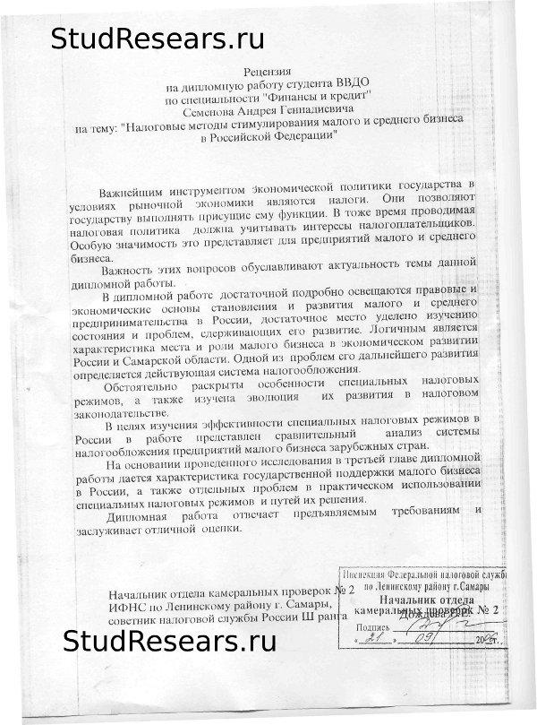 рецензия на диплом по юриспруденции образец img-1