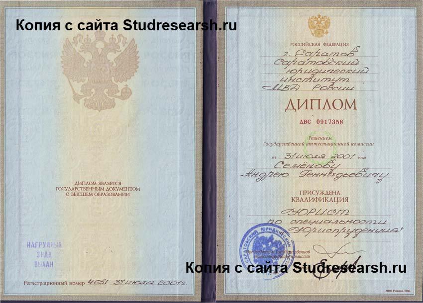 Купить диплом донгту