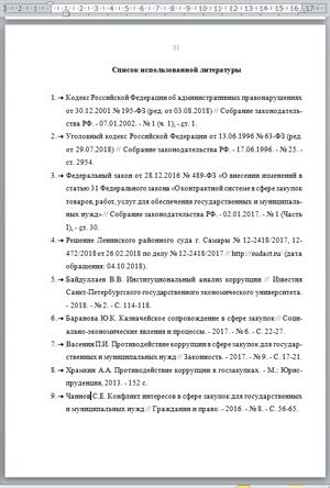Курсовые работы по управлению персоналом список литературы 2567