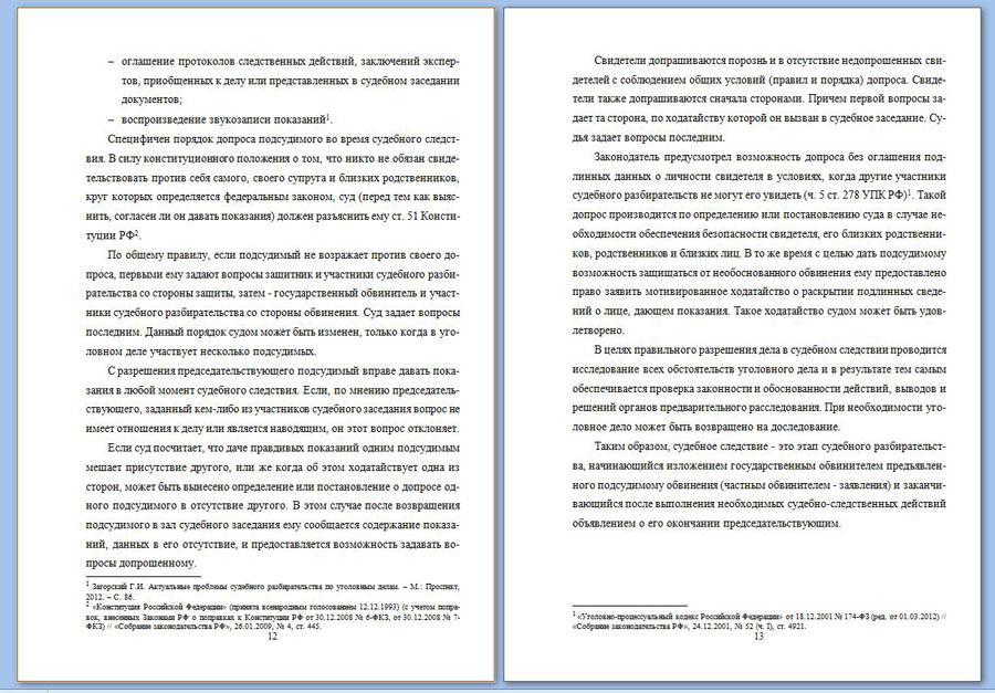 ОФОРМЛЕНИЕ ССЫЛКИ В РЕФЕРАТЕ Ссылки сноски дипломной курсовой  Как делать сноски библиографические ссылки